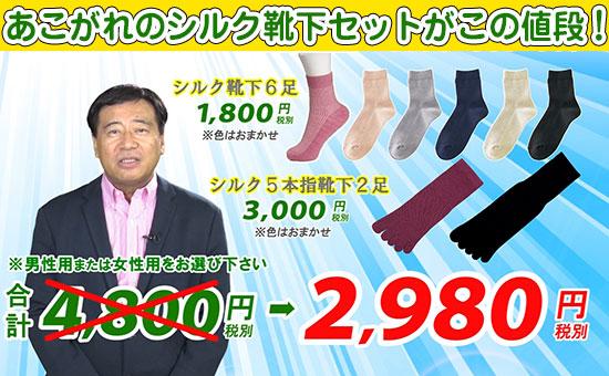 シルク靴下セット