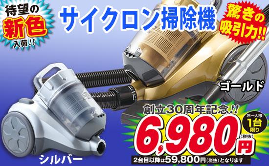 サイクロン掃除機:金銀