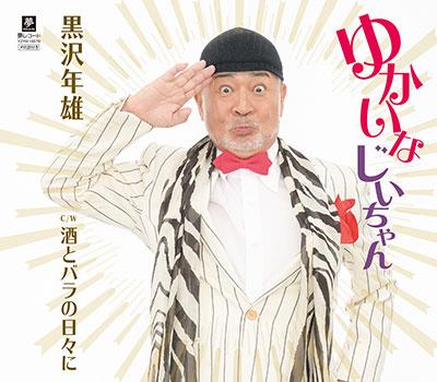 黒沢年雄「ゆかいなじいちゃん」