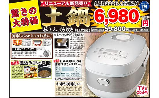 土鍋加工炊飯器 煮込み(スロークッカー)機能付き
