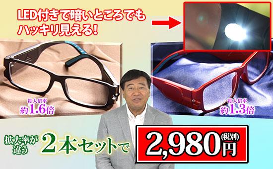 LED付き夢メガネ型拡大鏡 2本セット