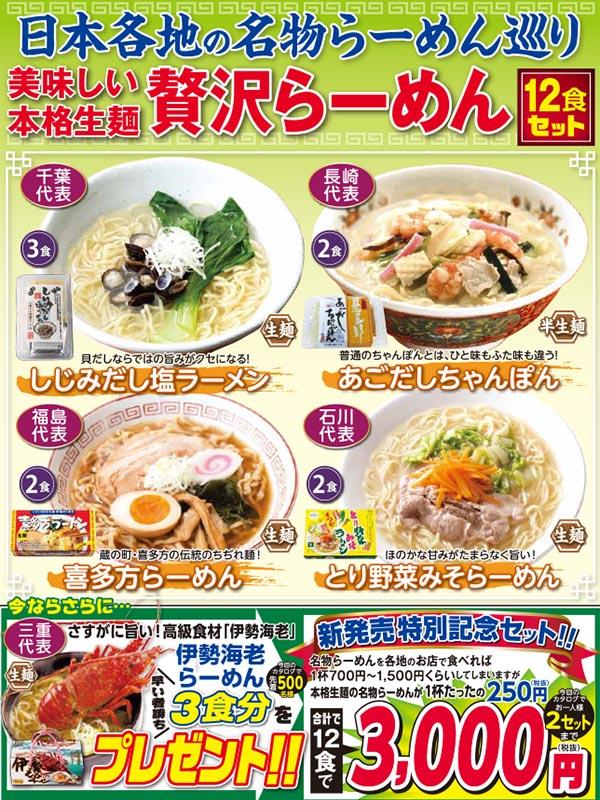 贅沢ラーメン12食セット(夢ラーメン)