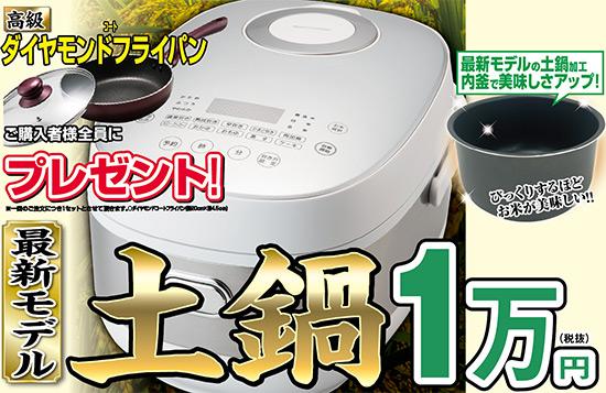 土鍋加工炊飯器(ダイヤモンドコートフライパン)土鍋加工炊飯器(ダイヤモンドコートフライパン)