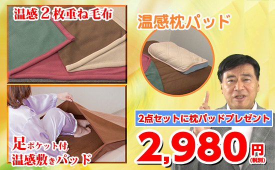 温感2枚重ね毛布+足ポケット付温感敷きパッドセット 温感枕パッドプレゼント