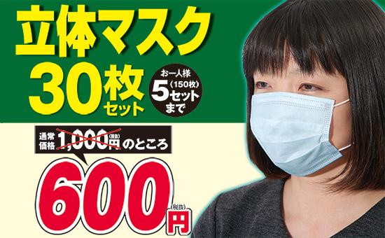 立体マスク30枚セット600円