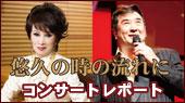 小林旭・浅丘ルリ子 悠久の時の流れに コンサート レポート