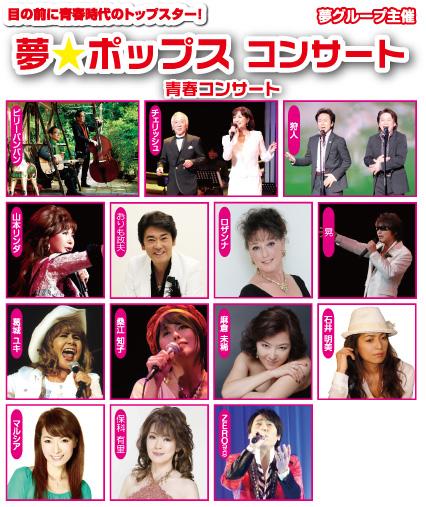 夢・青春コンサート