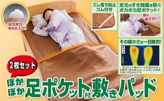 足ポケット付 ぽかぽか中綿入り敷きパッド(2枚セット)