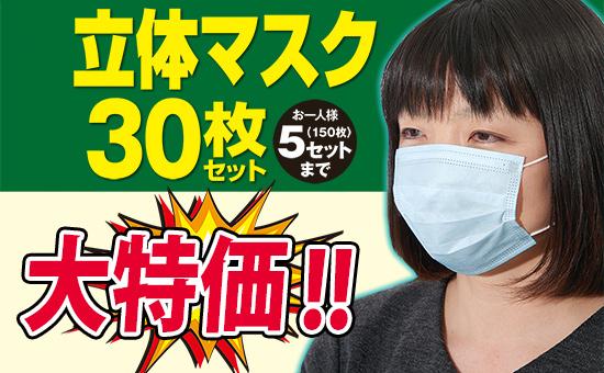 立体マスク30枚セット