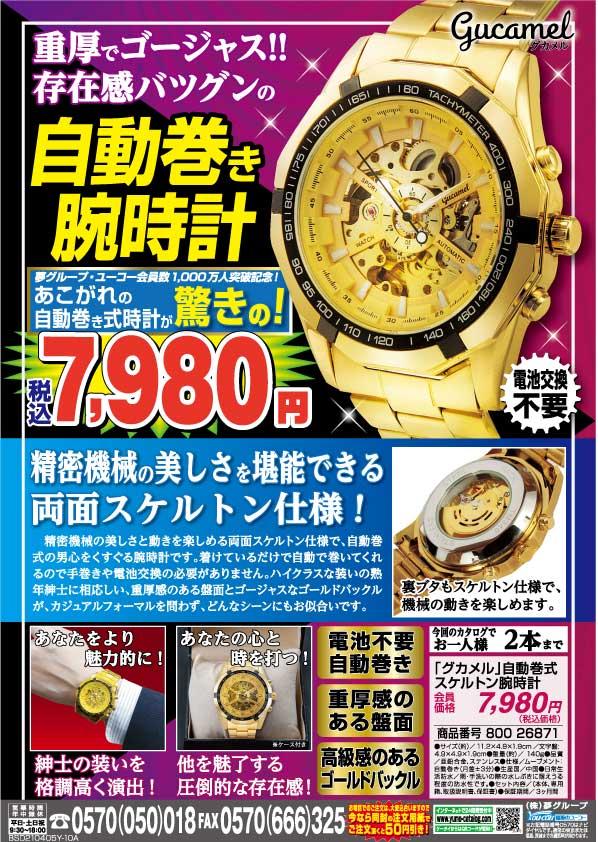「グカメル」自動巻式 スケルトン腕時計