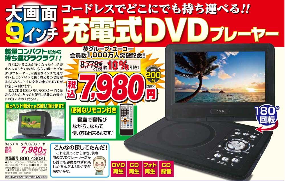 充電式DVDプレイヤー