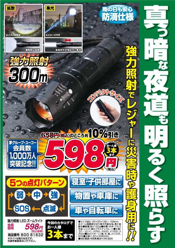 強力照射LEDズームライト