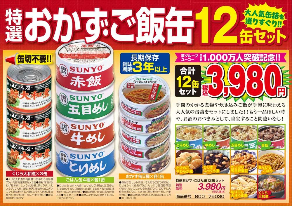 おかず・ご飯缶 12缶セット