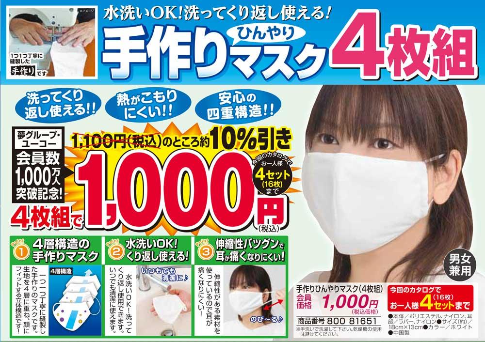 手作りひんやりマスク(4枚組)