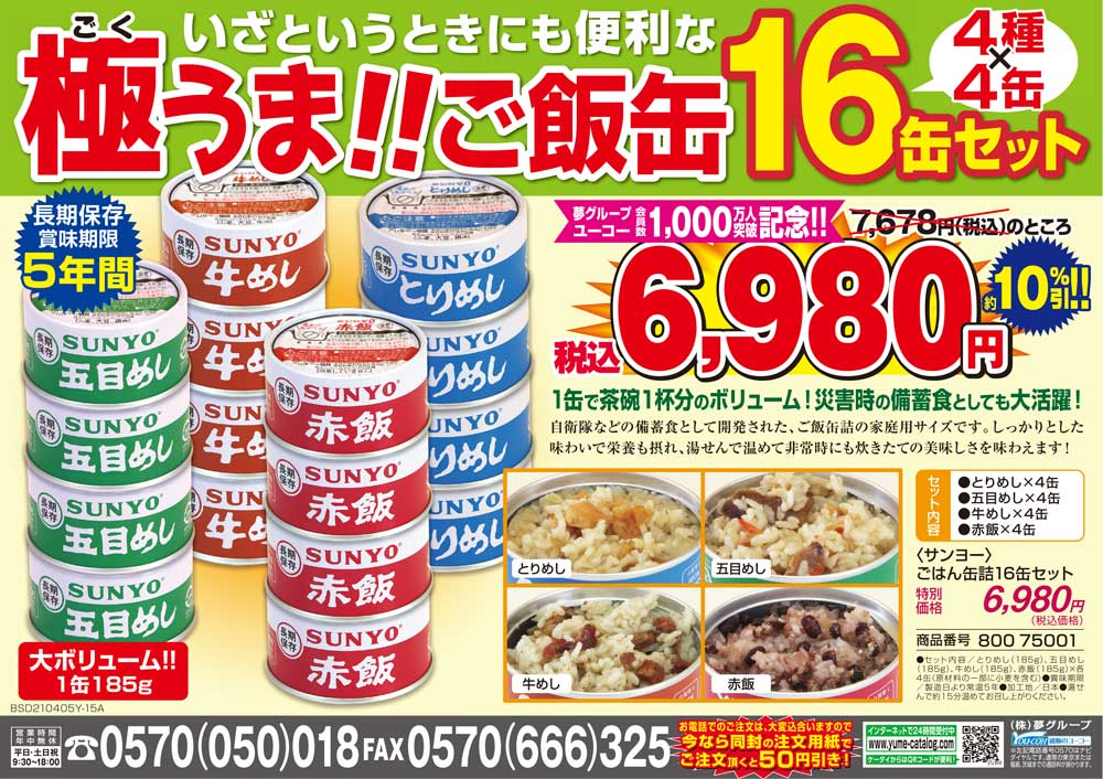 <サンヨー>ご飯缶詰 16缶セット
