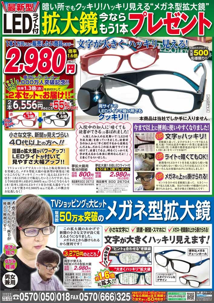 両手が使える NEWメガネ型拡大鏡