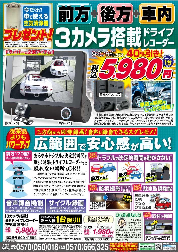 3カメラ搭載】最新ドライブレコーダー 空気清浄機