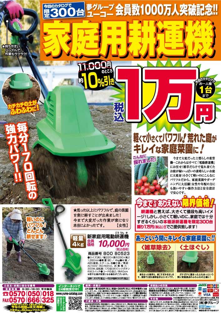 新 家庭用 電動耕運機
