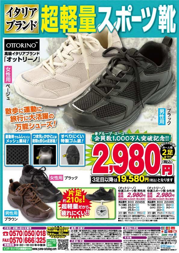 <オットリーノ>快適スポーツ靴