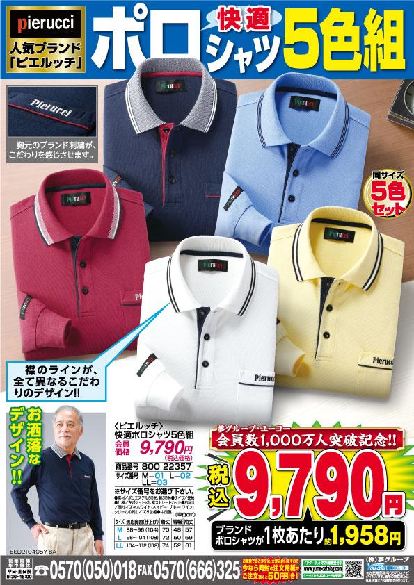 <ピエルッチ>快適ポロシャツ5色組