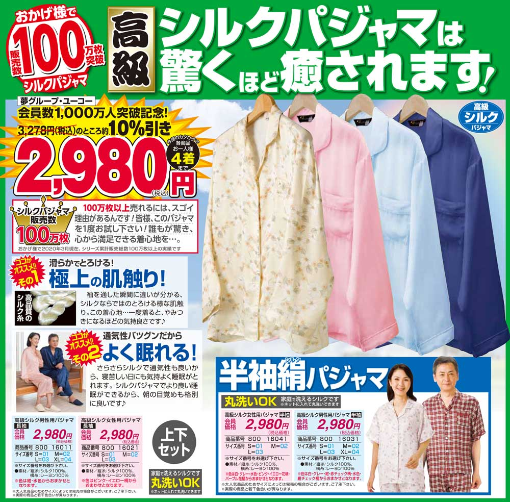 高級シルク男性用パジャマ