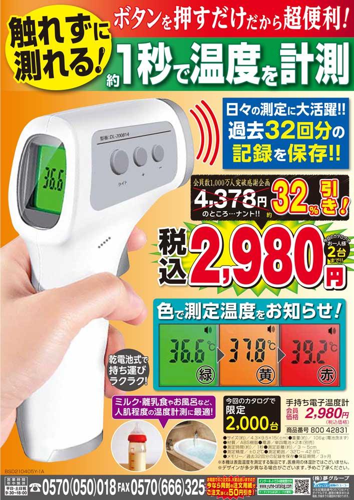 手持ち電子温度計