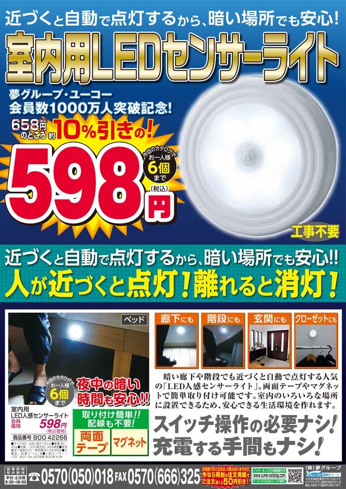 室内用LED人感センサーライト