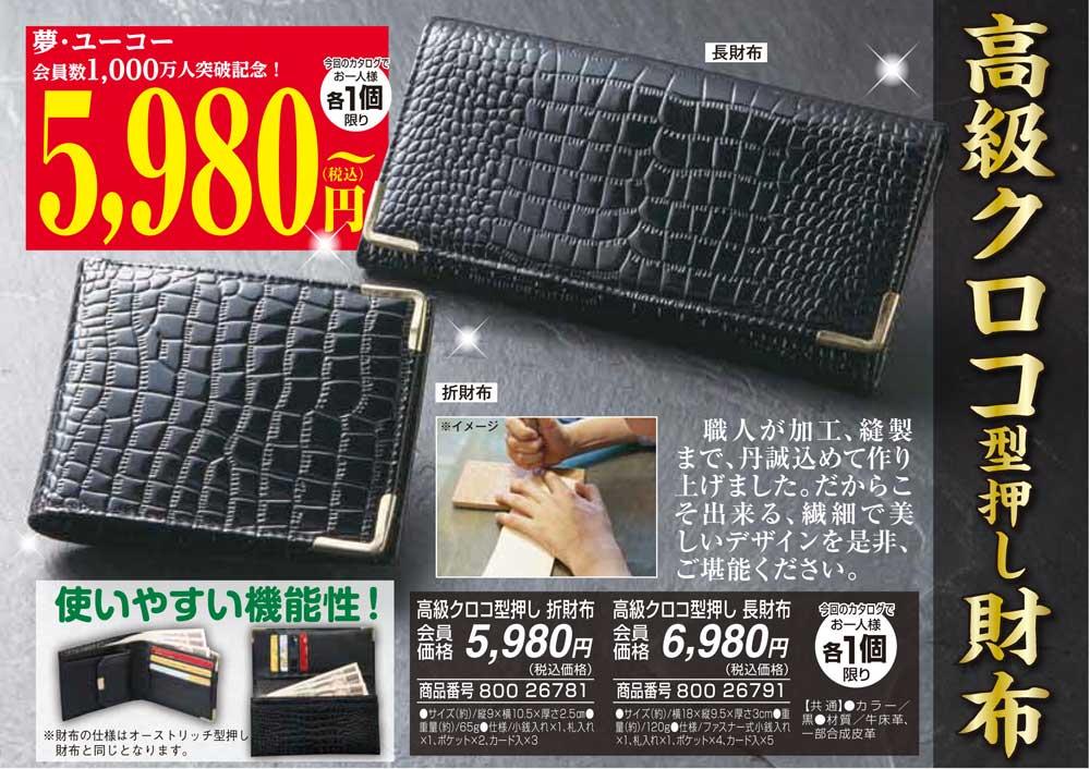 高級クロコ型押し 財布