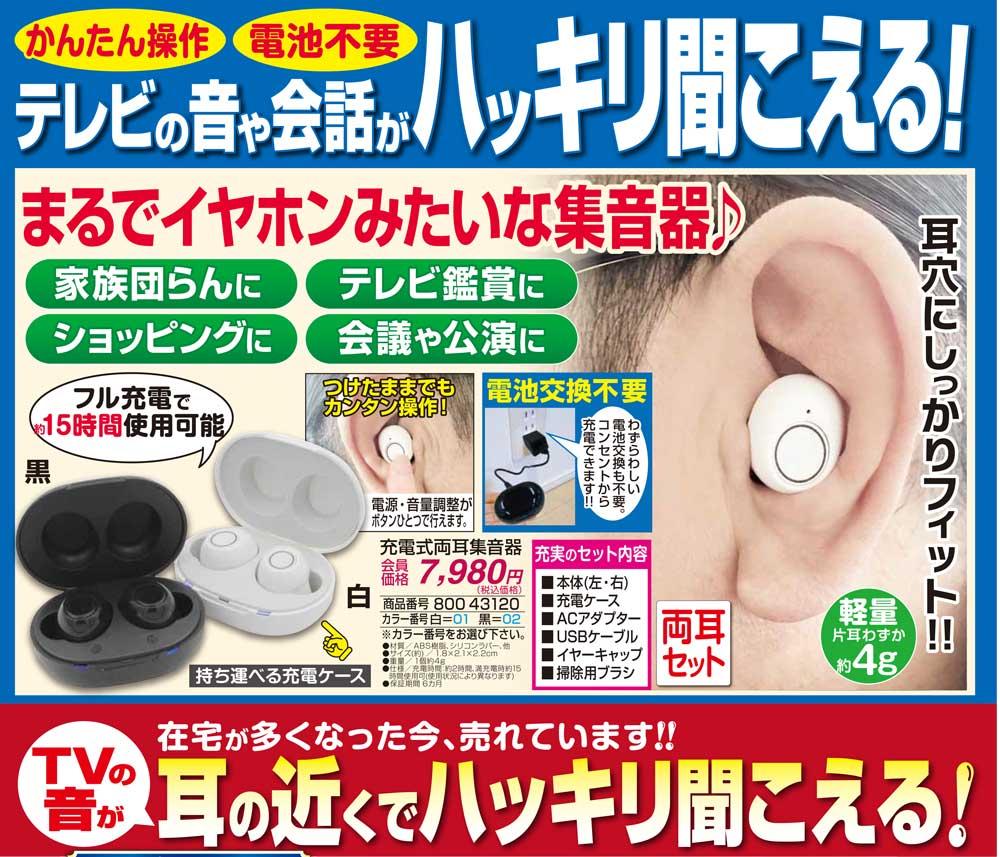 充電式両耳集音器