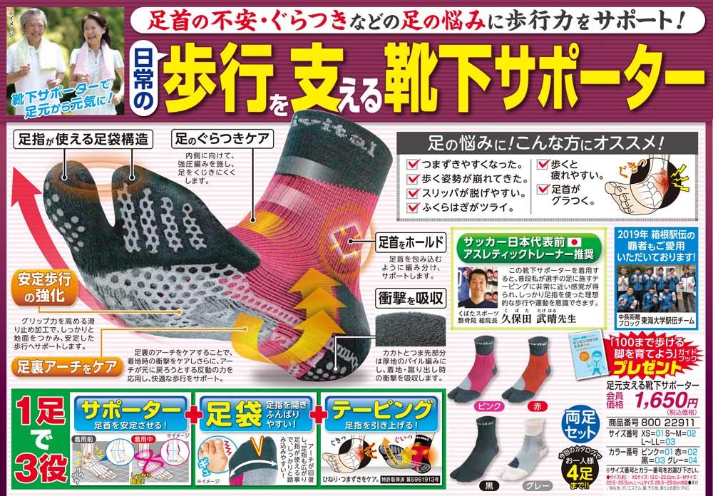 足元支える靴下サポーター