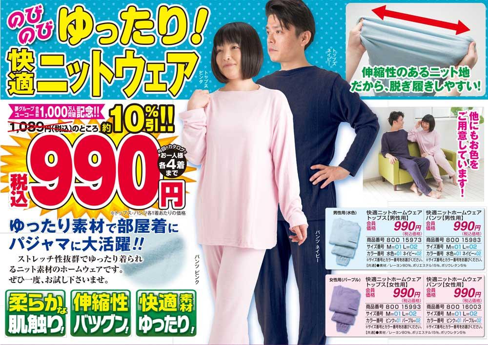 快適ニットホームウェアパンツ【女性用】
