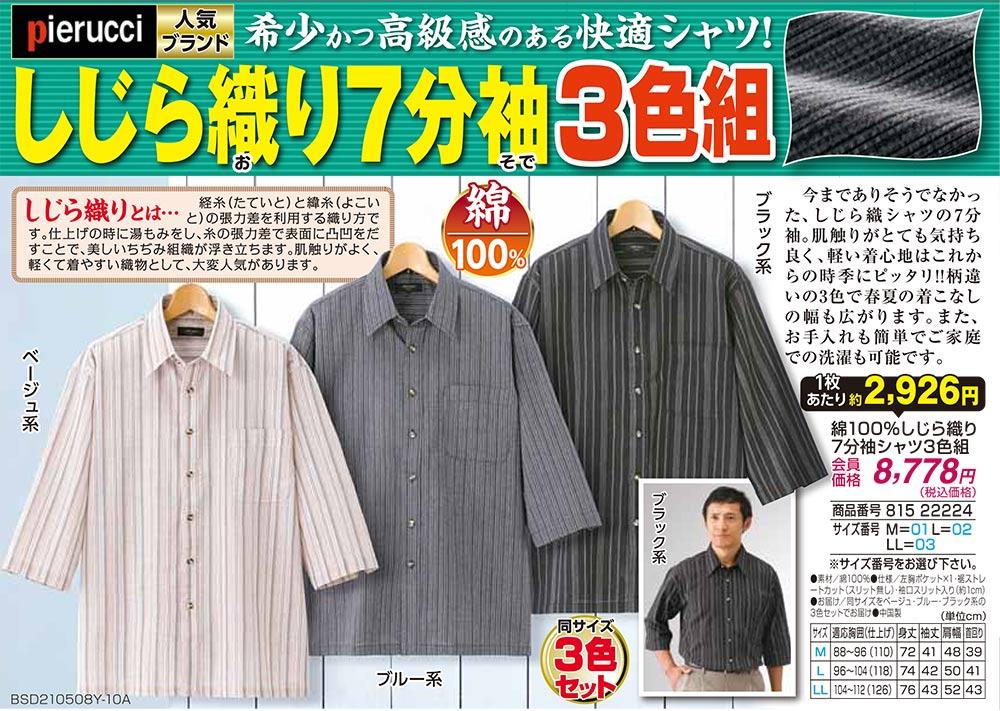 綿100%しじら織り7分袖シャツ3色組