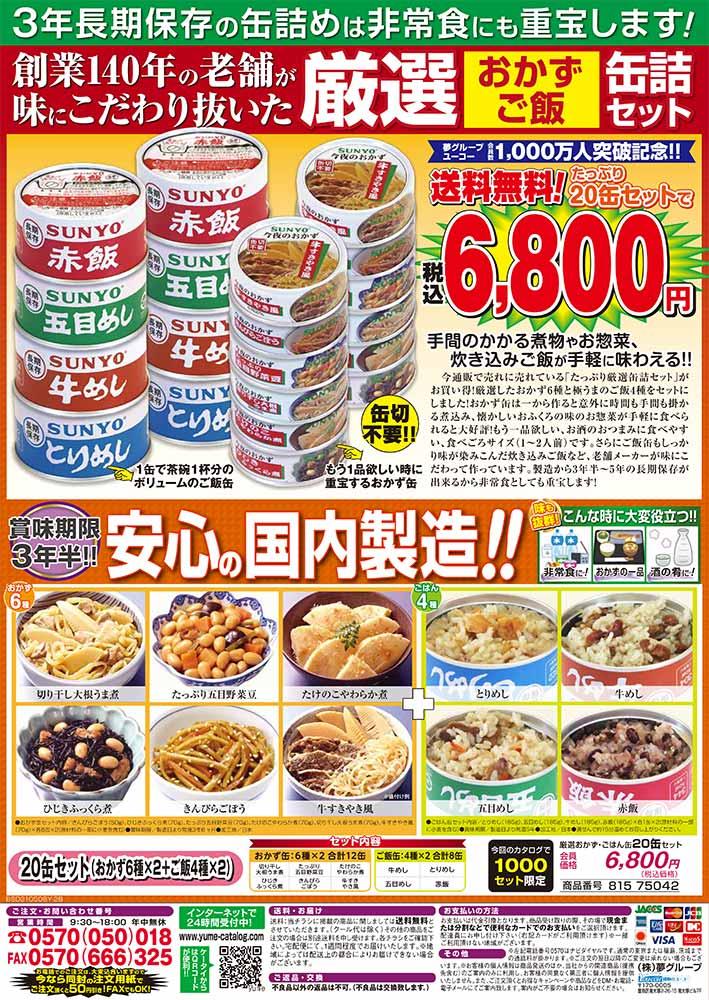 ★【送料要確認】厳選おかず・ご飯缶 20缶セット