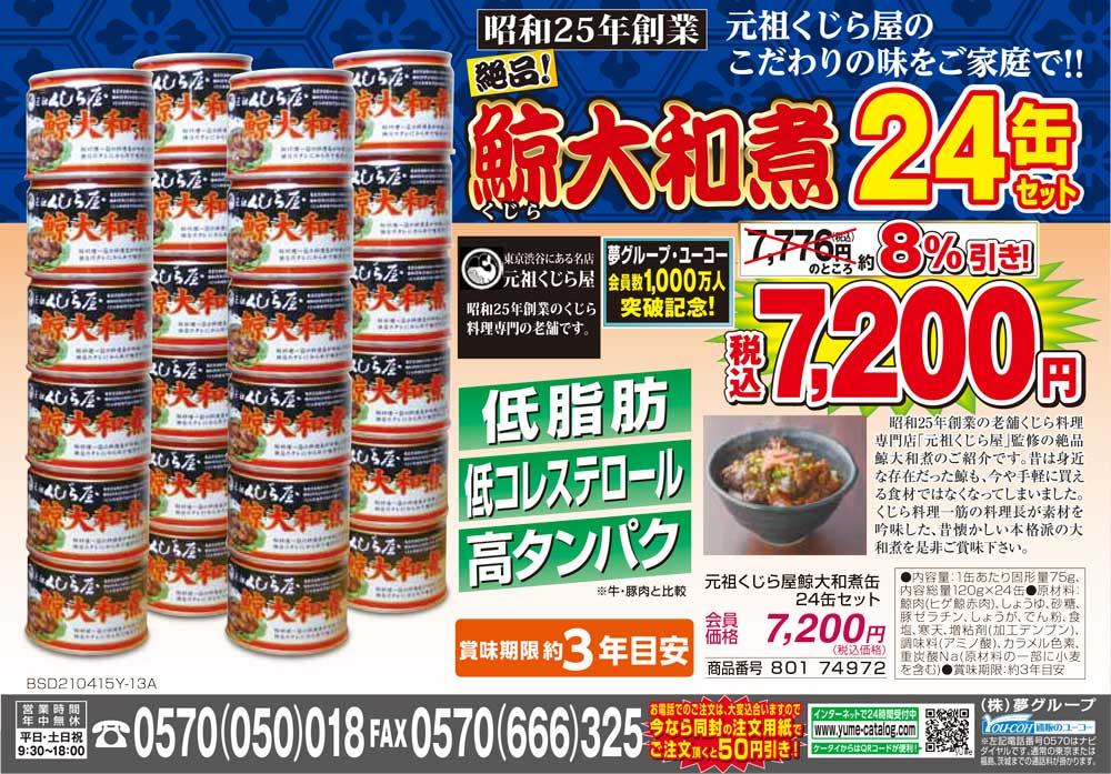 元祖くじら屋クジラ大和煮缶 24缶セット