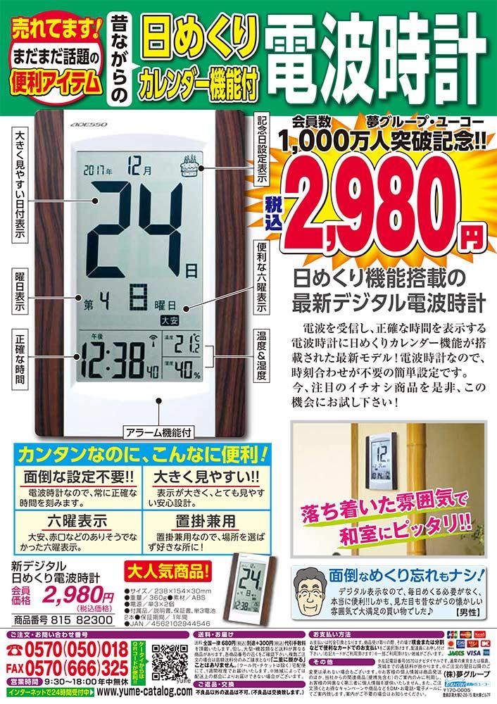 新デジタル日めくり電波時計
