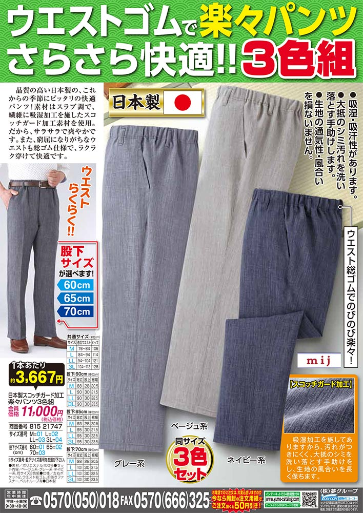 日本製スコッチガード加工 楽々パンツ3色組