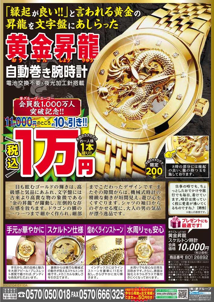 黄金昇龍スケルトン時計