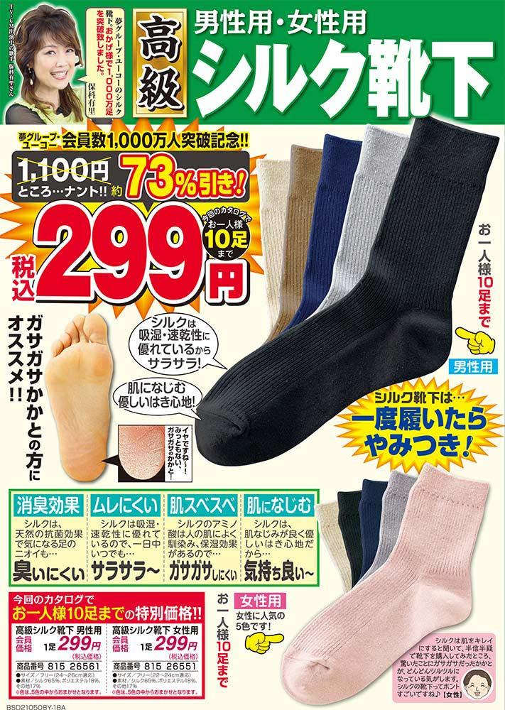 高級シルク靴下