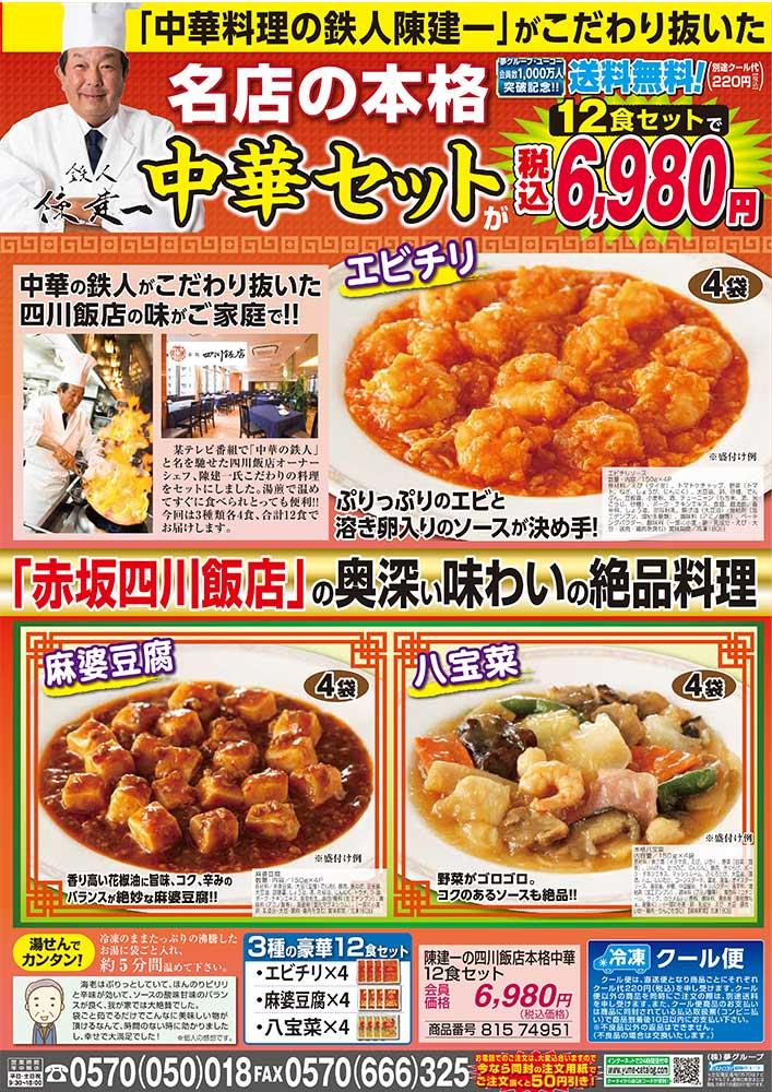 陳建一の四川飯店本格中華12食セット