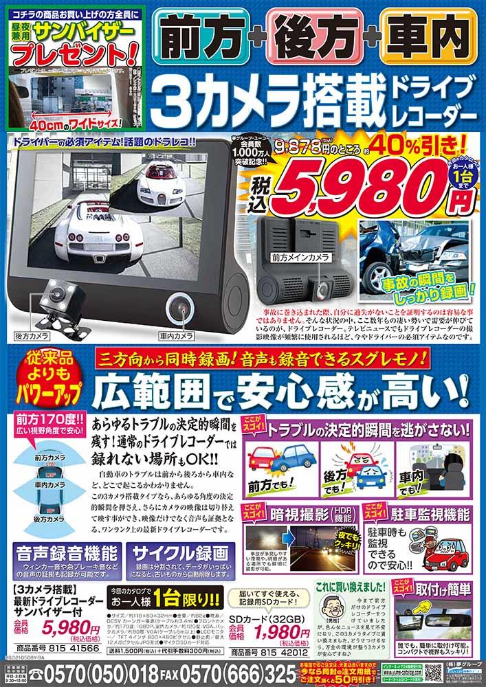 【3カメラ搭載】最新ドライブレコーダー サンバイザー付