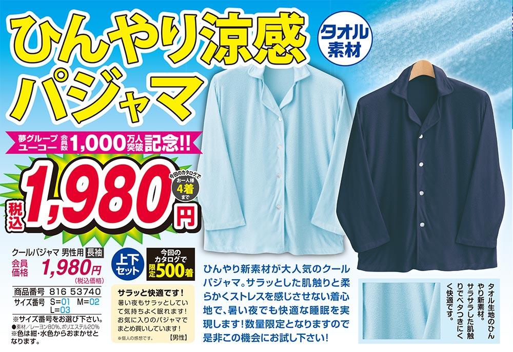 クールパジャマ 男性用(長袖)