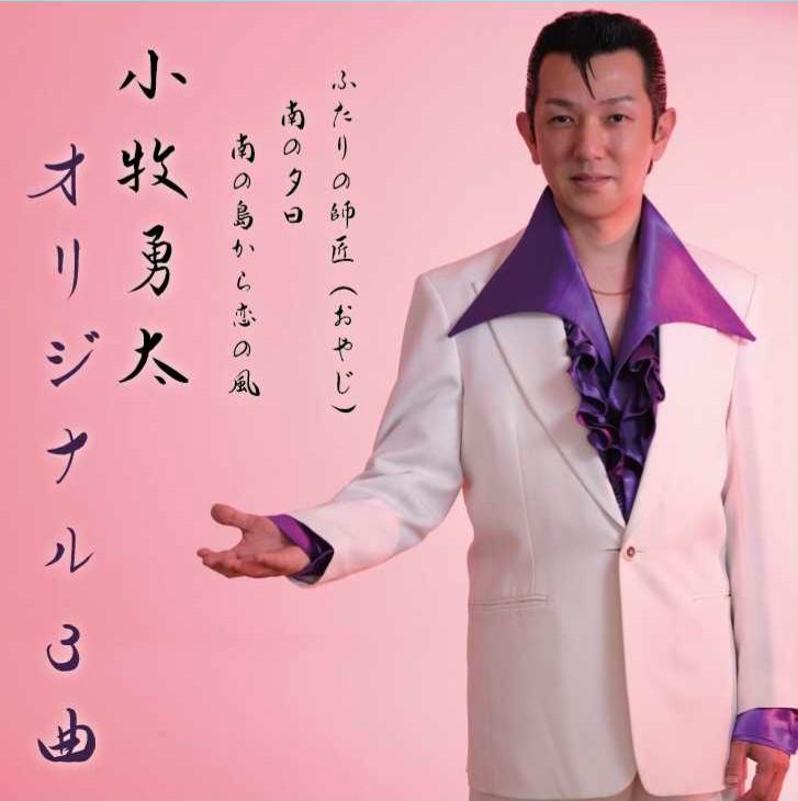 小牧勇太オリジナル3曲