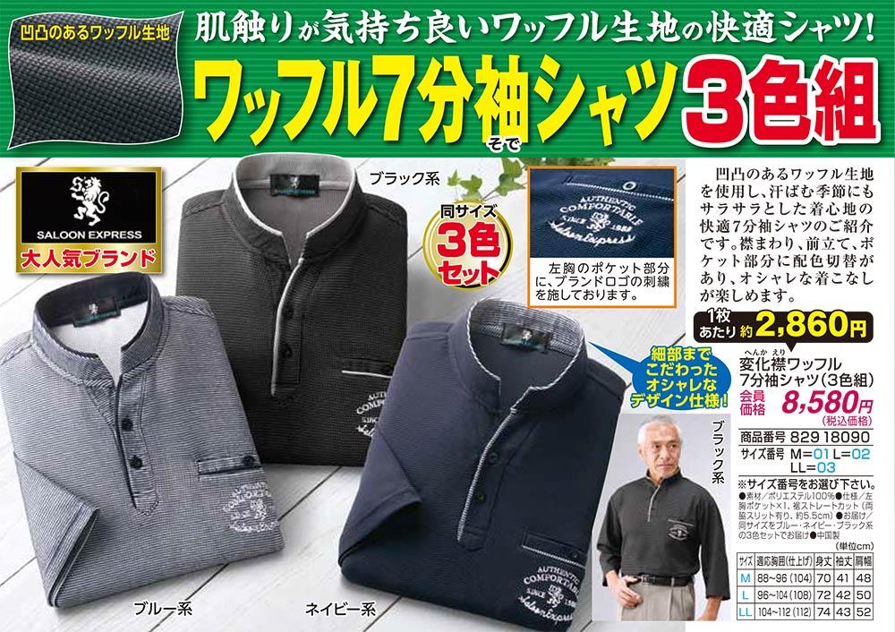 変化襟ワッフル7部袖シャツ(3色組)