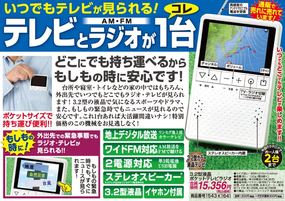 3.2型液晶 ポケットテレビラジオ