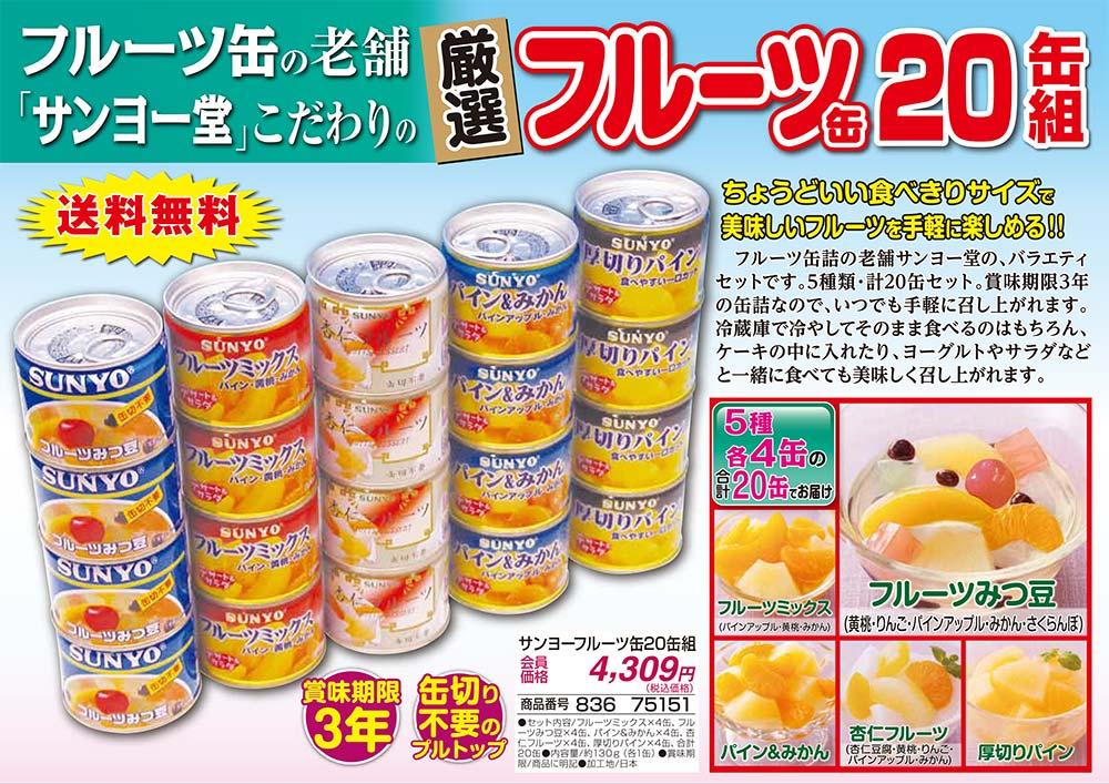 サンヨーフルーツ缶(20缶組)