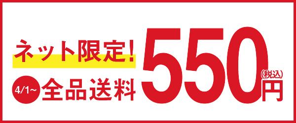 送料550円