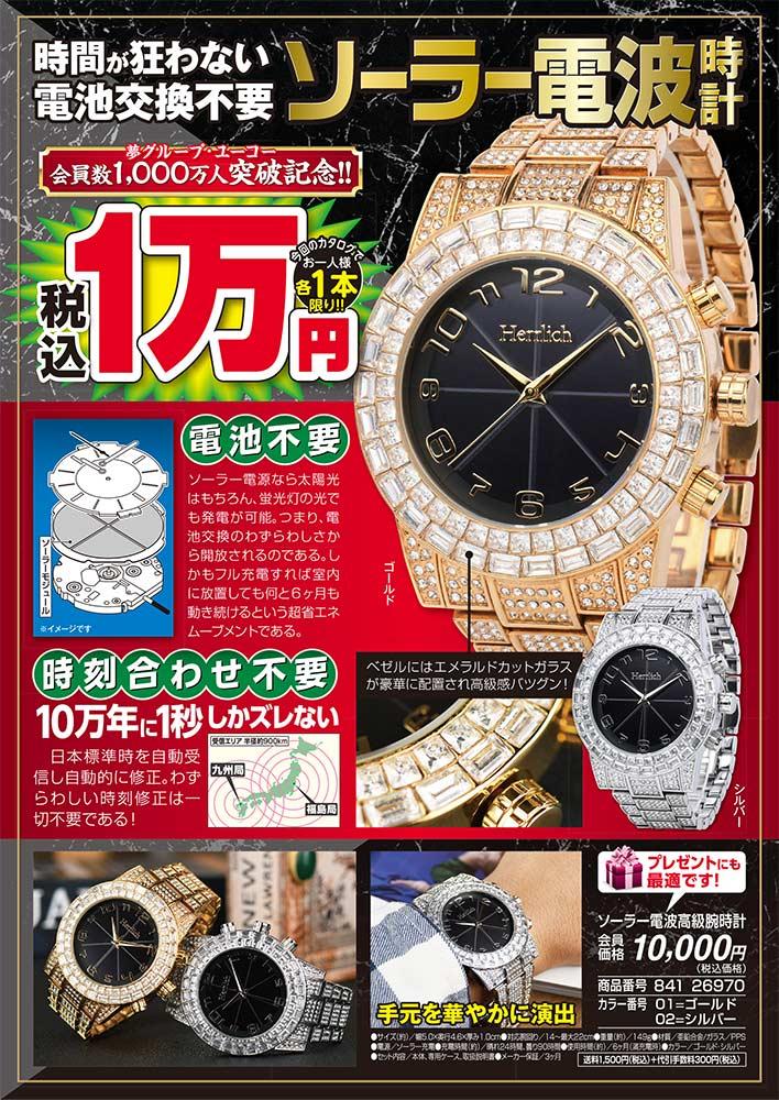ソーラー電波高級腕時計