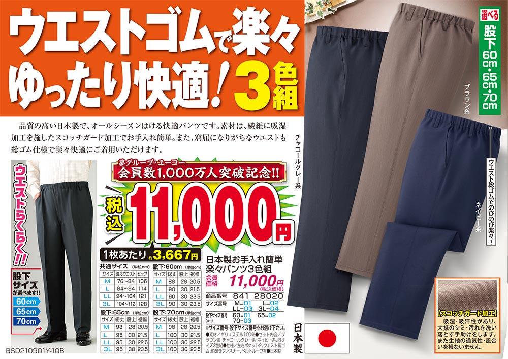 日本製お手入れ簡単 楽々パンツ3色組