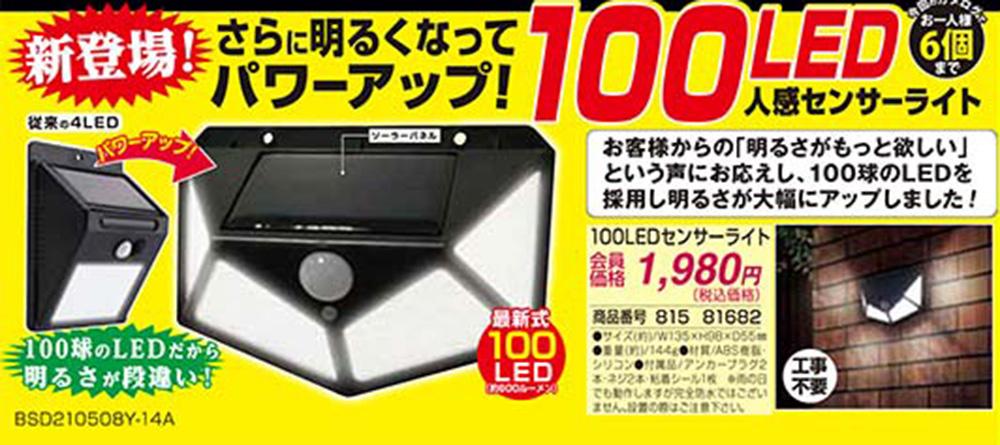 100ソーラーLEDセンサーライト
