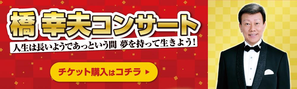 橋幸夫コンサート